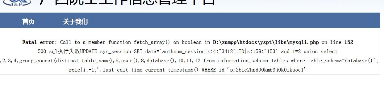 记一次用sqlmap写入文件(图3)