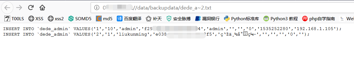 利用短文件名漏洞拿下dedecms(图3)